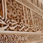 Stucco work, Alhambra, Granada, Spain