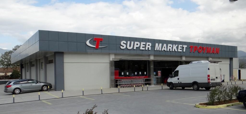 All hail Greek supermarkets!