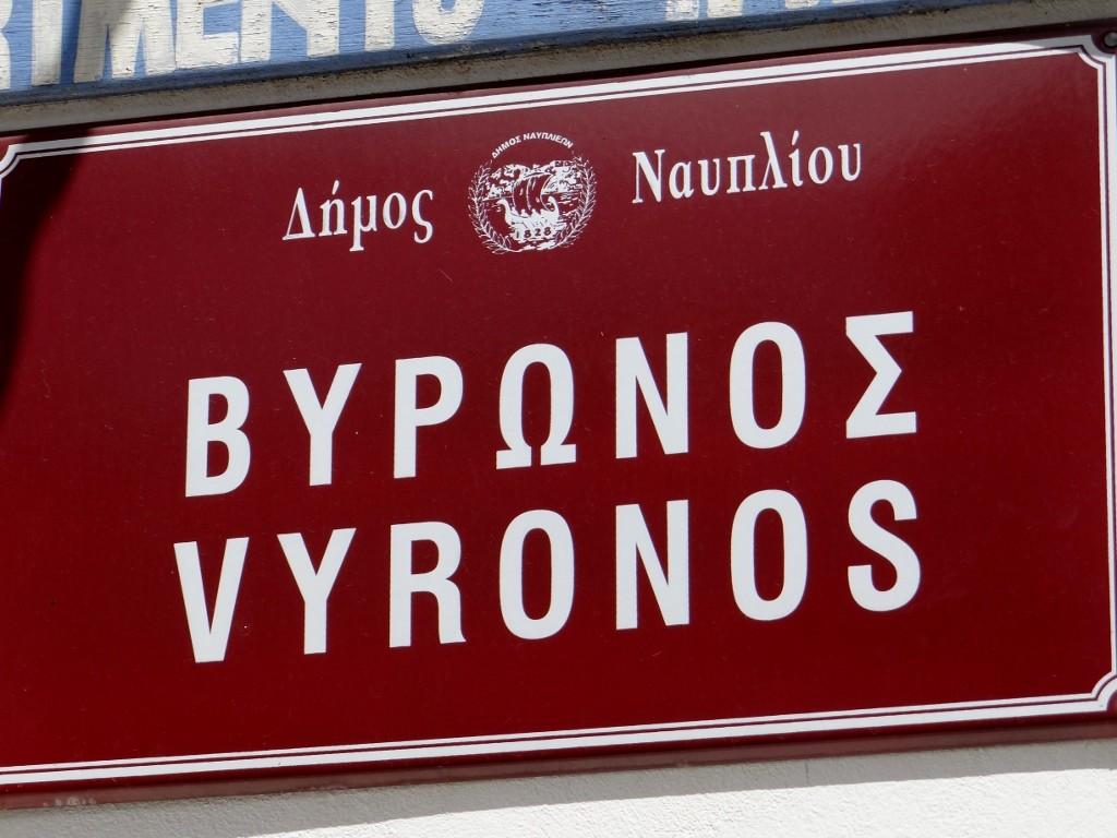 Bryon street in downtown Nafpoli
